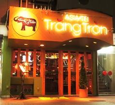 ASIA-TEI Trang Tron トラントロン