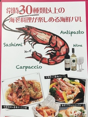 海鮮バル 魚魚丸