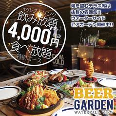 ビアガーデン イタリアンダイニング Kirara 大阪ガーデンシティ店