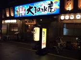 魚じるし 養老乃瀧 福島店クチコミ・魚じるし 養老乃瀧 福島店クーポン