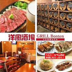ビストロボンテン Bistro Bonten 仙台駅前店