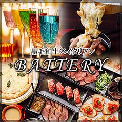バッテリー BATTERY 蒲田店