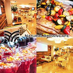 青山 Natural Brown Cafe ナチュラルブラウンカフェ