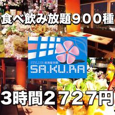 Stylish個室空間 SAKURA 渋谷