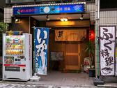 ま心 中野坂上居酒屋 海鮮 地酒クチコミ・ま心 中野坂上居酒屋 海鮮 地酒クーポン