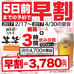 ココロヤ Kocoroya 金沢片町店