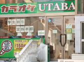 ウタバ UTABA 稲田堤店 カラオケ 割引クーポン・カラオケ割引クーポン