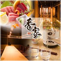 香家上野店の画像