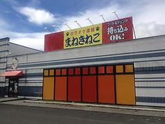 カラオケ本舗 まねきねこ 小林店