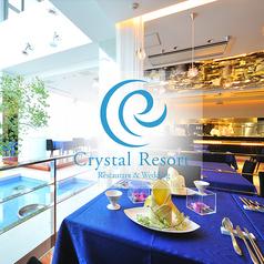 クリスタルリゾート Crystal Resort