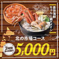 千年の宴 古川駅前店