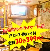 カラオケ花絵 北千住東口駅前 割引クーポン・カラオケ割引クーポン