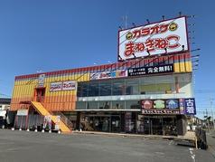 カラオケ本舗 まねきねこ 土浦湖北店
