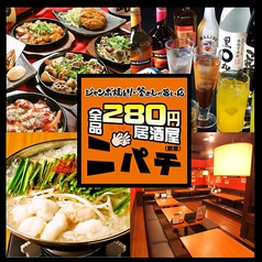 ニパチ 筑紫駅東口店