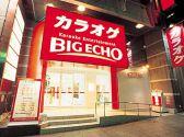 ビッグエコー BIG ECHO 広小路店 カラオケ 割引クーポン・カラオケ割引クーポン