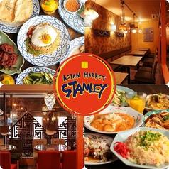 アジアンスタンド STANLEY MARKET スタンレーマーケット