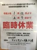 歌うんだ村 桶川店 カラオケ 割引クーポン・カラオケ割引クーポン