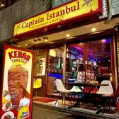キャプテン イスタンブール Captain Istanbulクチコミ・キャプテン イスタンブール Captain Istanbulクーポン