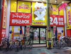 カラオケ本舗 まねきねこ 高松ライオン通り店