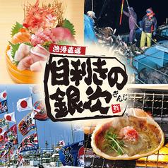 目利きの銀次 阪急茨木市西口駅前店