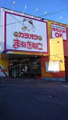まねきねこ 韮崎店