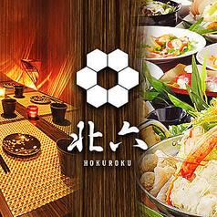 東北料理とお酒 北六 横浜駅前店
