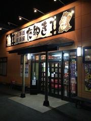 居酒屋 たぬき 富士宮店
