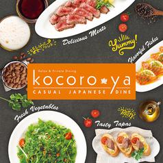 ココロヤ Kocoroya 東室蘭中島町店