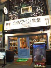 バルビダ BARVIDA 九条ワイン食堂