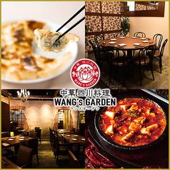 ワンズガーデン CHINA BISTRO WANG'S GARDEN 大崎ブライトコア店