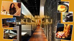 キチリ KICHIRI OMIYA WEST(キチリオオミヤウエスト) - 大宮 - 埼玉県(創作料理(和食),創作料理(洋食),居酒屋,和食全般,バー・バル)-gooグルメ&料理