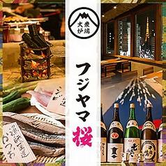 大衆炉端 フジヤマ桜 浜松町・大門店