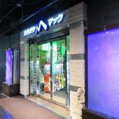 カラオケマック 池袋東口サンシャイン通り店 割引クーポン・カラオケ割引クーポン