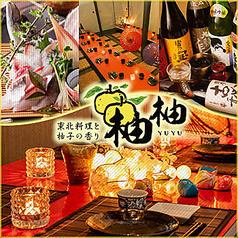 柚柚 yuyu 高崎駅前店