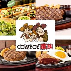 カウボーイ家族 菊水元町店