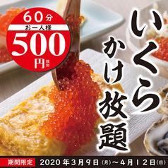 九州酒場 千葉店