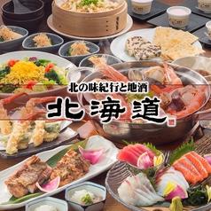 北海道 千里中央店