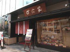 札幌かに家 本店