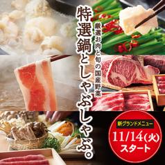 温野菜 田辺元町店