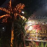 Huli Huli カフェ & Bar Hawaiian Dinerクチコミ・Huli Huli カフェ & Bar Hawaiian Dinerクーポン