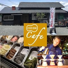 ココンカフェ cocon cafe 久留米合川店