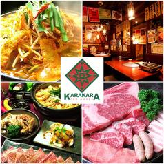 カラカラ KARAKARA 金沢店