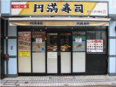 円満寿司 仙川店クチコミ・円満寿司 仙川店クーポン