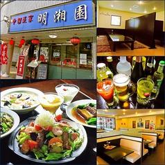 中国菜家 明湘園 姉崎店