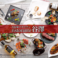ristorante nagura リストランテ ナグラ