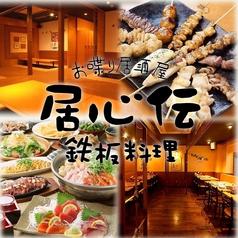 居心伝 京橋東店