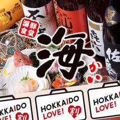 海鮮食堂 海 KAI 北口店