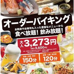 だんまや水産 札幌駅前店