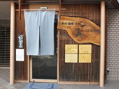 日本料理 創作遊膳「真」