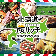 炭リッチ 浜松町店
